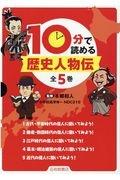 『10分で読める歴史人物伝(全5巻セット) 図書館用堅牢製本』本郷和人
