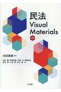 池田真朗『民法Visual Materials〔第3版〕』