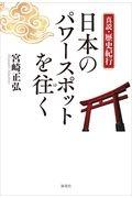 『新説・歴史紀行 日本のパワースポットを往く』宮崎正弘
