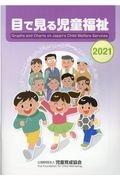 目で見る児童福祉 2021