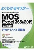 富士通エフ・オー・エム『MOS Excel 365&2019 Expert対策テキスト&問題集』