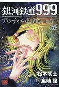『銀河鉄道999 ANOTHER STORYアルティメットジャーニー』松本零士