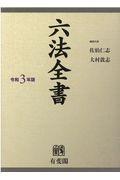 『六法全書 令和3年』大村敦志