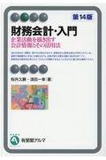 桜井久勝『財務会計・入門 企業活動を描き出す会計情報とその活用法』
