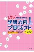 田中博之『NEW学級力向上プロジェクト 小中学校のクラスが変わる学級力プロット図誕生!(ダウンロード資料付)』