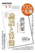 守屋淳『100分de名著 2021.4 渋沢栄一『論語と算盤』』