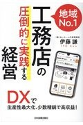 地域No.1工務店の「圧倒的に実践する」経営 DXで生産性最大化、少数精鋭で高収益!