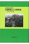 『OD>近畿霊山と修験道』五来重