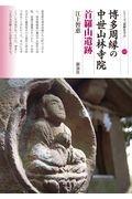 博多周縁の中世山林寺院首羅山遺跡 シリーズ「遺跡を学ぶ」149