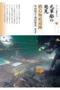 元軍船の発見鷹島海底遺跡 シリーズ「遺跡を学ぶ」150