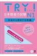 TRY!日本語能力試験N1ベトナム語版 文法から伸ばす日本語
