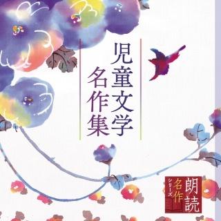 朗読名作シリーズ 児童文学名作集