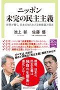 ニッポン未完の民主主義 世界が驚く、日本の知られざる無意識と弱点