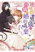 真弓りの『地味姫と黒猫の、円満な婚約破棄』