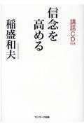 稲盛和夫『信念を高める 講和CD付き』