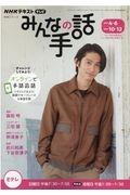 三宅健『NHK みんなの手話 2021.4~6/10~12』