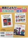 五味太郎『英語でよもう!五味太郎の絵本(全3巻セット)』
