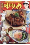 倉田よしみ『厳選味いちもんめ かぶと煮』
