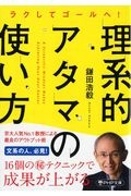 『理系的アタマの使い方 ラクしてゴールへ!』鎌田浩毅