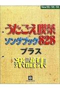うたごえ喫茶ソングブック828プラス楽譜集