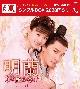 明蘭〜才媛の春〜 DVD-BOX1(9枚組)<シンプルBOX 5,000円シリーズ>