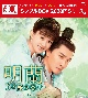 明蘭〜才媛の春〜 DVD-BOX2(9枚組)<シンプルBOX 5,000円シリーズ>