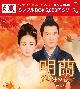 明蘭〜才媛の春〜 DVD-BOX3(9枚組)<シンプルBOX 5,000円シリーズ>