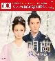 明蘭〜才媛の春〜 DVD-BOX4(9枚組)<シンプルBOX 5,000円シリーズ>