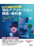 最短距離でしっかり身に付く! Webアプリケーション開発の教科書 Ruby on Railsで作る本格Webアプリ
