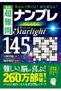 名品超難問ナンプレプレミアム145選 Starlight 理詰めで解ける!脳を鍛える!