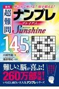 秀作超難問ナンプレプレミアム145選 Sunshine 理詰めで解ける!脳を鍛える!