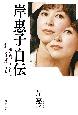岸惠子自伝 卵を割らなければ、オムレツは食べられない