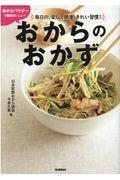 今泉久美『毎日おいしい!体にうれしい!おからのおかず かんたんおからパウダーで、これなら続く健康生活』