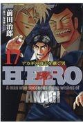 HERO-ひろ-