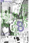 深夜のダメ恋図鑑(8)