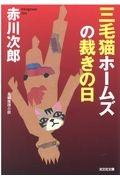 三毛猫ホームズの裁きの日 長編推理小説