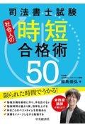 福島崇弘『司法書士試験社会人の時短合格術50』