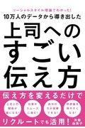 斉藤由美子『10万人のデータから導き出した上司へのすごい伝え方 ソーシャルスタイル理論でわかった!』