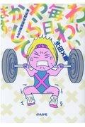 沖田×華『わいわい毎日やらかしてます。 発達障害漫画家の日々』
