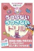 東京書籍書籍編集部『うつらないうつさないドリル 子どもの感染症対策ブック』