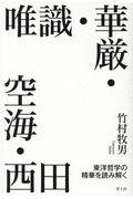 竹村牧男『唯識・華厳・空海・西田 東洋哲学の精華を読み解く』