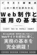 この一冊で全部わかるWeb制作と運用の基本 実務で使える力が身につく