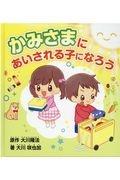 『かみさまにあいされる子になろう 読んであげるなら3才から自分で読むなら7才から』大川隆法