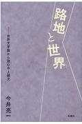 今井亮一『路地と世界 世界文学論から読む中上健次』