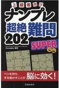 上級者向けナンプレ超絶難問202 SUPER