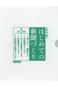 はじめての新聞づくり(全5巻セット)
