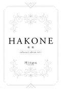 HAKONE collector's edition ミスモ箱根・愛蔵版