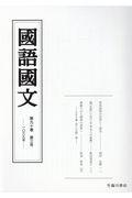 国語国文 90-3