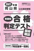 岡山県公立高校受験志望校合格判定テスト最終確認 2021
