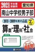 南山中学校(男子部)算数・理科・社会 愛知県 もっと過去問!シリーズ 2021